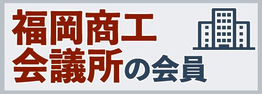 福岡商工会議所の会員