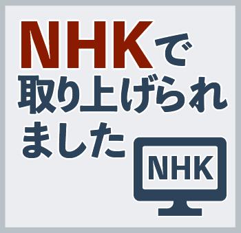 NHKで取り上げられました